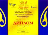 ДИПЛОМ Тошкент – 2007