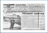 Газета «Вести Каракалпакстан» 15 декабря 2007 г. №99 (17255)