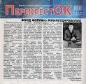 «ПерекрёстОК» Әжайып инсанлардың газетасы! 10-11 (94) 6-март 2013