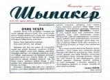 «Шыпакер» газетасы № 04 (327) Апрель, 2014-жыл