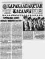 «Қарақалпақстан жаслары» газетасы 28 июль 2016-жыл №30 (7890)