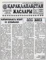 «Қарақалпақстан жаслары» газетасы 29-сентябрь, 2016-жыл №38 (7898)