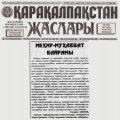 «Қарақалпақстан жаслары» газетасы 30-март. 2017-жыл. №14 (7926)