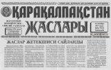 «Қарақалпақстан жаслары» газетасы 12-октябрь. 2017-жыл. №41 (7953)