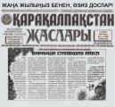 «Қарақалпақстан жаслары» газетасы 1-январь. 2018-жыл. №1-2 (7966)