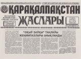 «Қарақалпақстан жаслары» газетасы 12-апрель, 2018-жыл. №15 (7979)