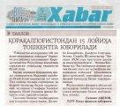 Xabar 5 (1323) 2-fevral 2018 O'zbekiston Respublikasi axborot texnologiyalari va kommunikatsiyalarini rivojlantirish vazirligi nashri