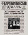 «Қарақалпақстан жаслары» газетасы  14-февраль, 2019-жыл. №7 (8023)