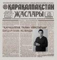 «Қарақалпақстан жаслары» газетасы  14-март, 2019-жыл. №11 (8027)