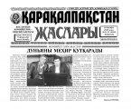 «Қарақалпақстан жаслары» газетасы 24-декабрь, 2020-жыл. №51-52 (8120)
