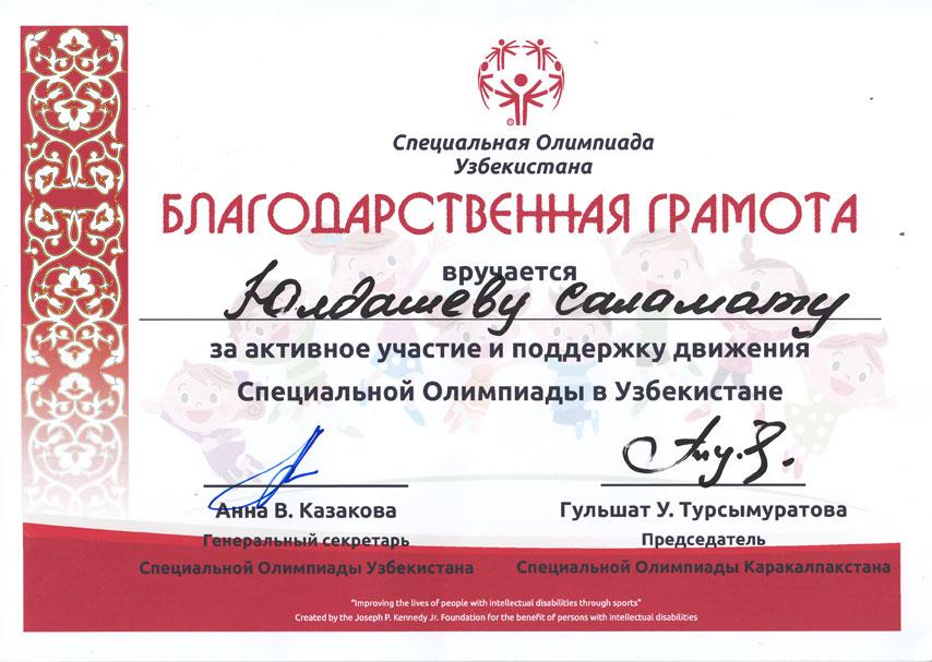 Специальная Олимпиада Узбекистана