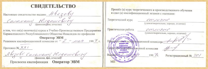 СВИДЕТЕЛЬСТВО Оператор ЭВМ