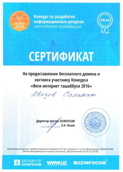 СЕРТИФИКАТ «Янги интернет ташаббуси 2016»