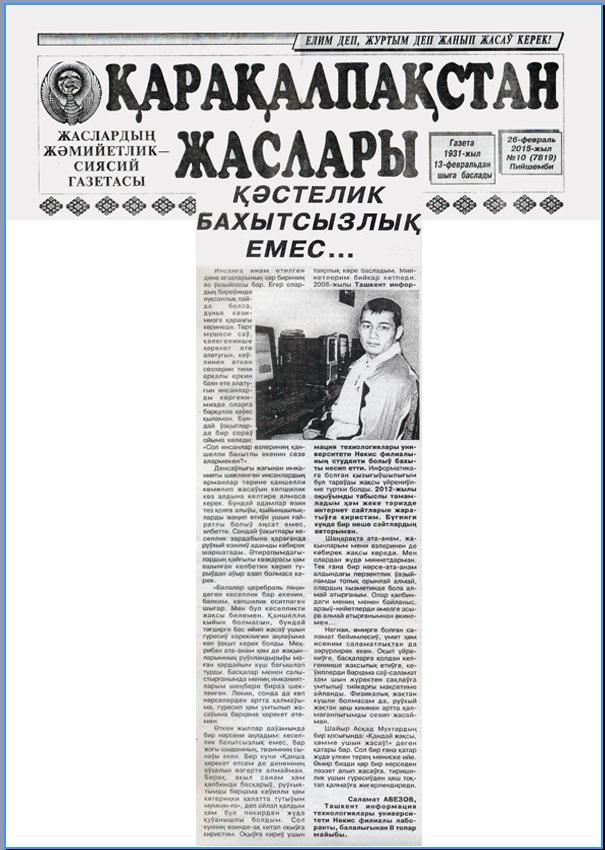 «Қарақалпақстан жаслары» газетасы 26 февраль 2015-жыл №10 (7819)