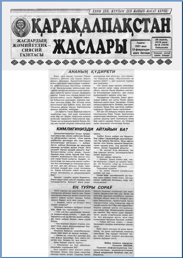 «Қарақалпақстан жаслары» газетасы 28 апрель 2016-жыл №18 (7878)