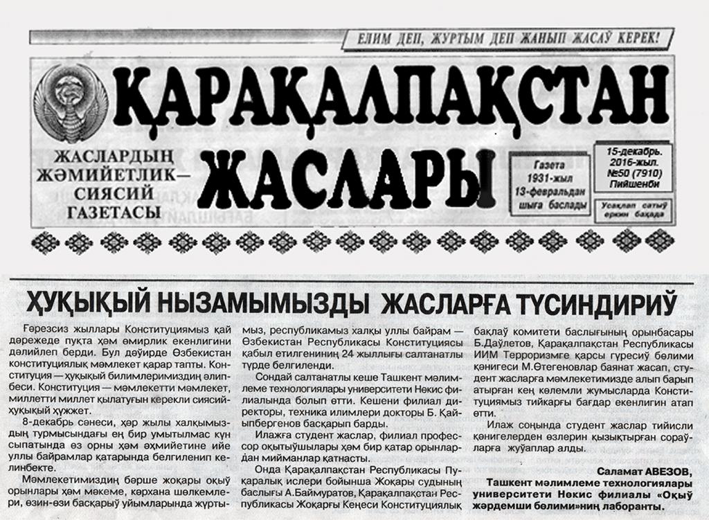 «Қарақалпақстан жаслары» газетасы 15-декабрь, 2016-жыл №50 (7910)