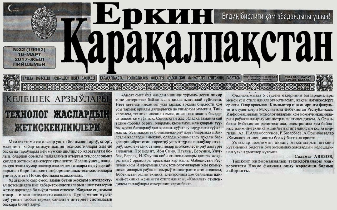 «Еркин Қарақалпақстан» газетасы 16-МАРТ 2017-жыл №32 (19962)