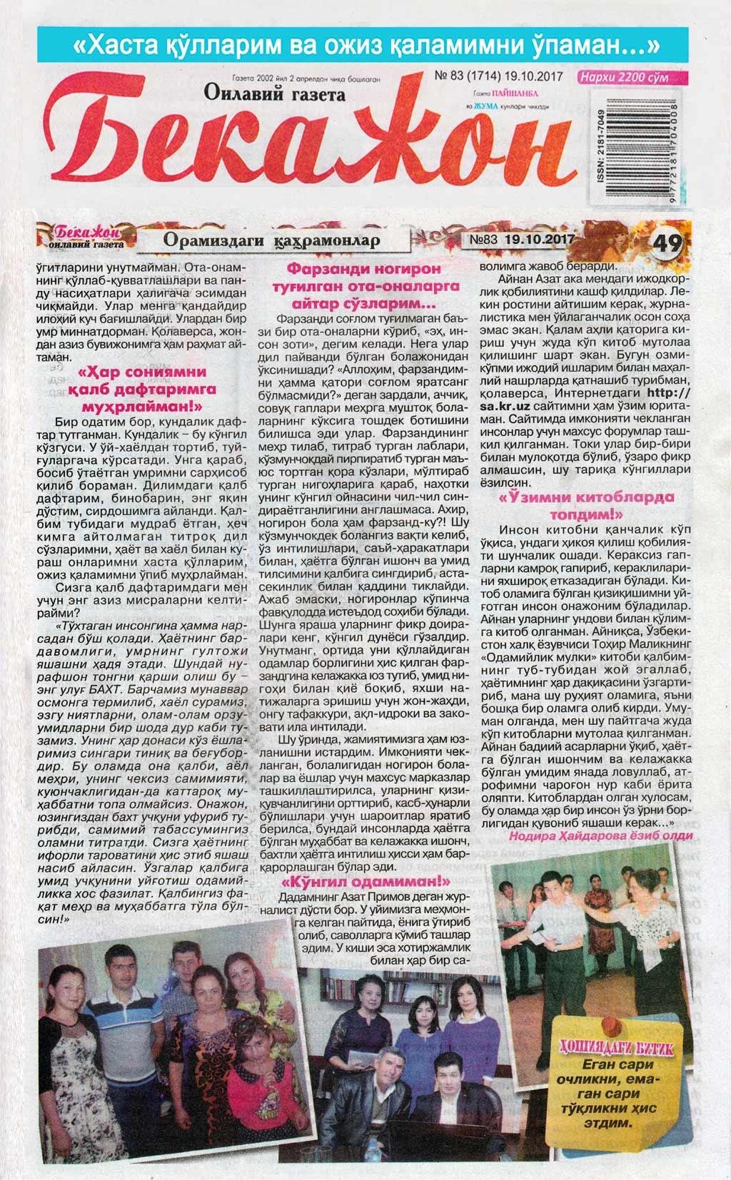 Бекажон Оилавий газета № 83 (1714) 19.10.2017