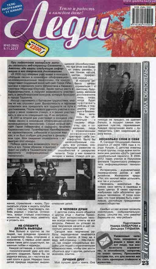 Газета «Леди» №45 (965) 9.11.2017