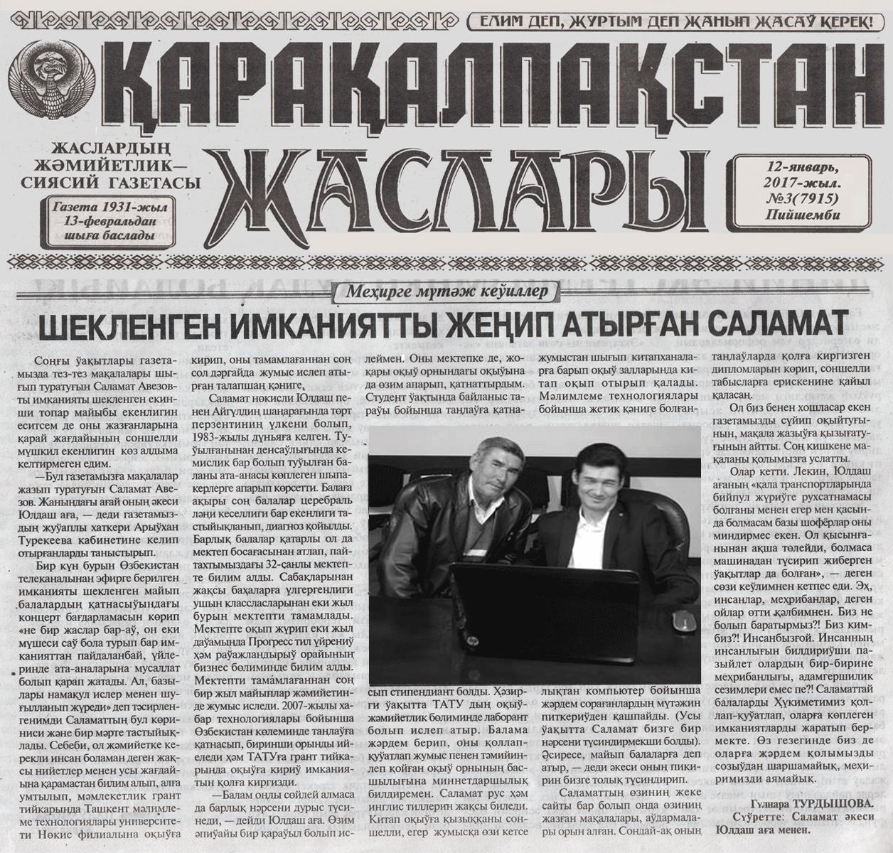 «Қарақалпақстан жаслары» газетасы 12-январь, 2017-жыл №3 (7915)