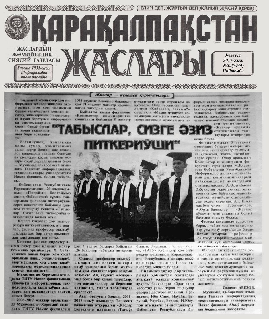 «Қарақалпақстан жаслары» газетасы 3-август. 2017-жыл. №32 (7944)
