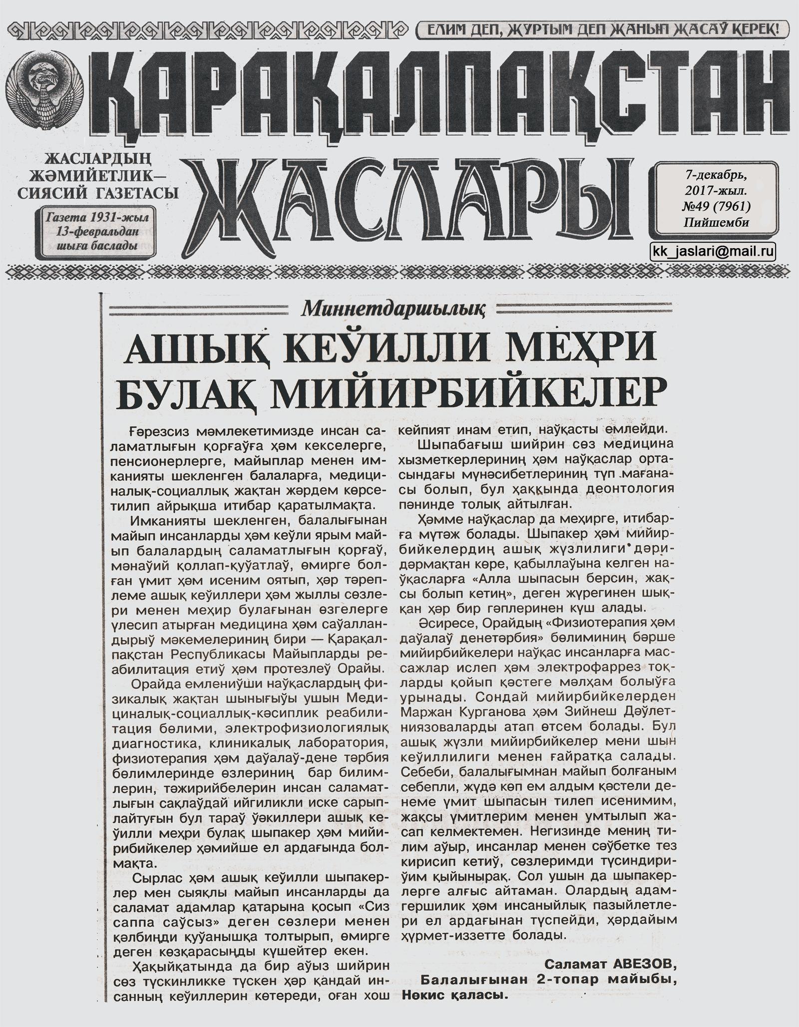 «Қарақалпақстан жаслары» газетасы 7-декабрь, 2017-жыл. №49 (7961)