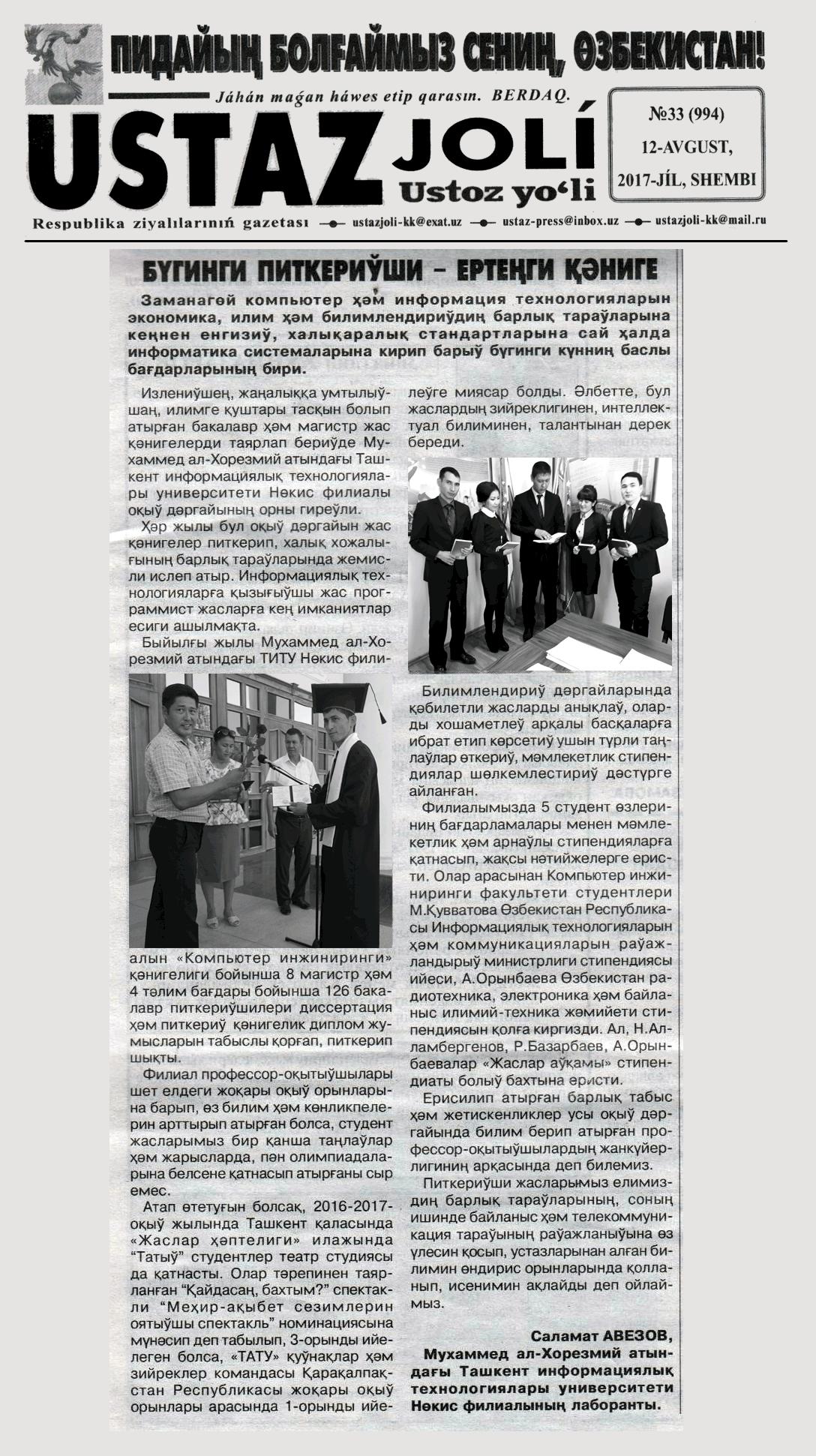 «USTAZ JOLİ Ustoz yo'li» Respublika ziyalılarının' gazetası №33 (994) 12-AVGUST, 2017-Jİl