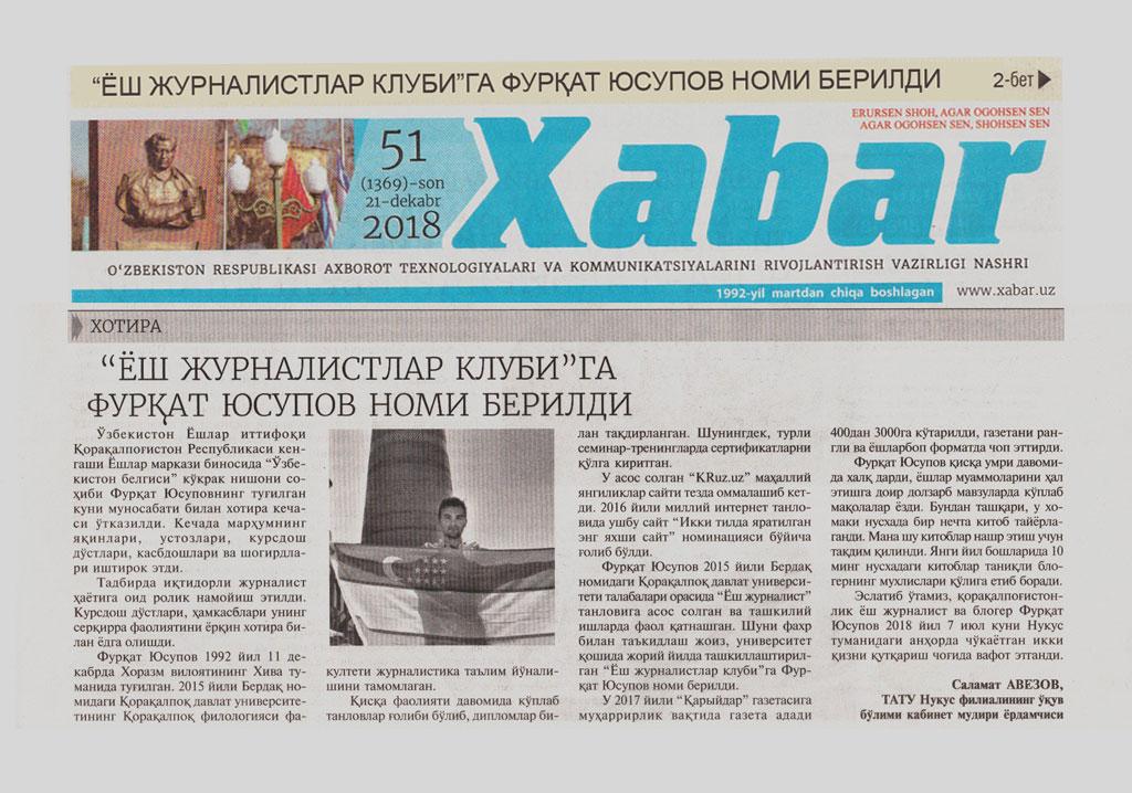 Xabar 51 (1369)-son 21-dekabr 2018 O'zbekiston Respublikasi axborot texnologiyalari va kommunikatsiyalarini rivojlantirish vazirligi nashri