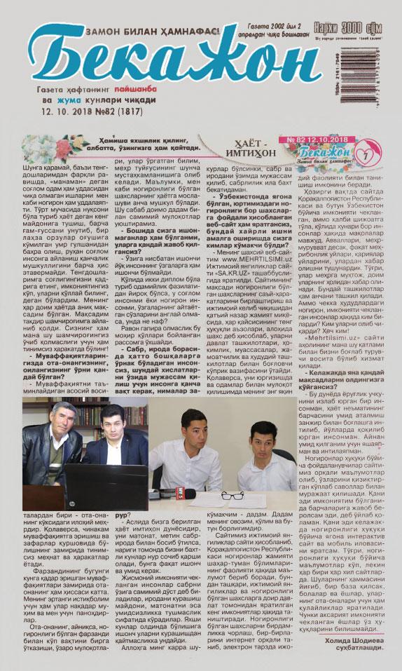 Бекажон Оилавий газета № 82 (1817) 12.10.2018