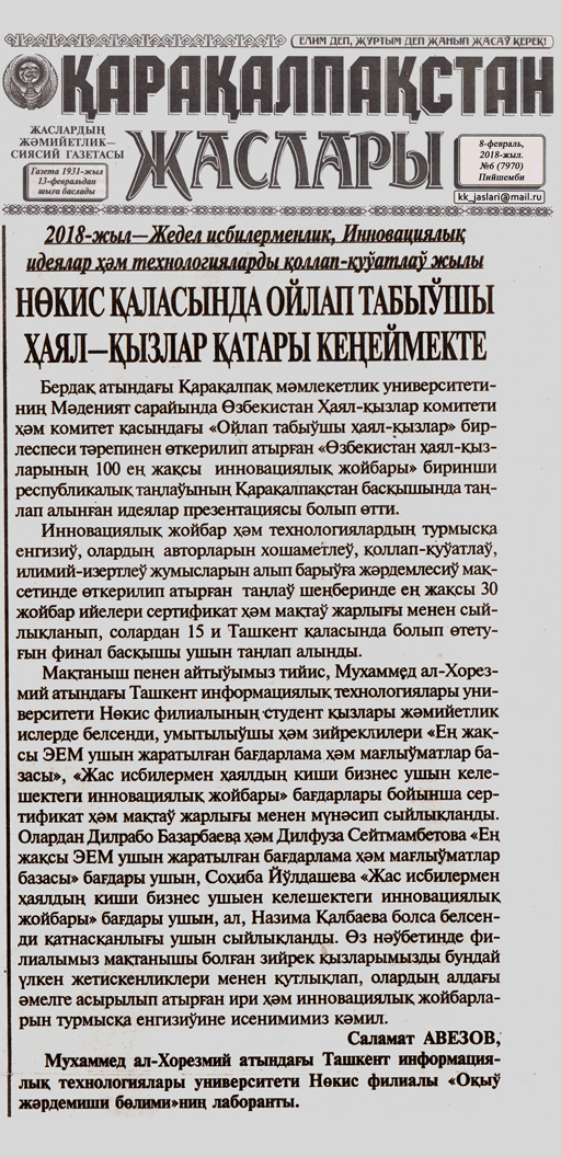 «Қарақалпақстан жаслары» газетасы 8-февраль, 2018-жыл. №6 (7970)