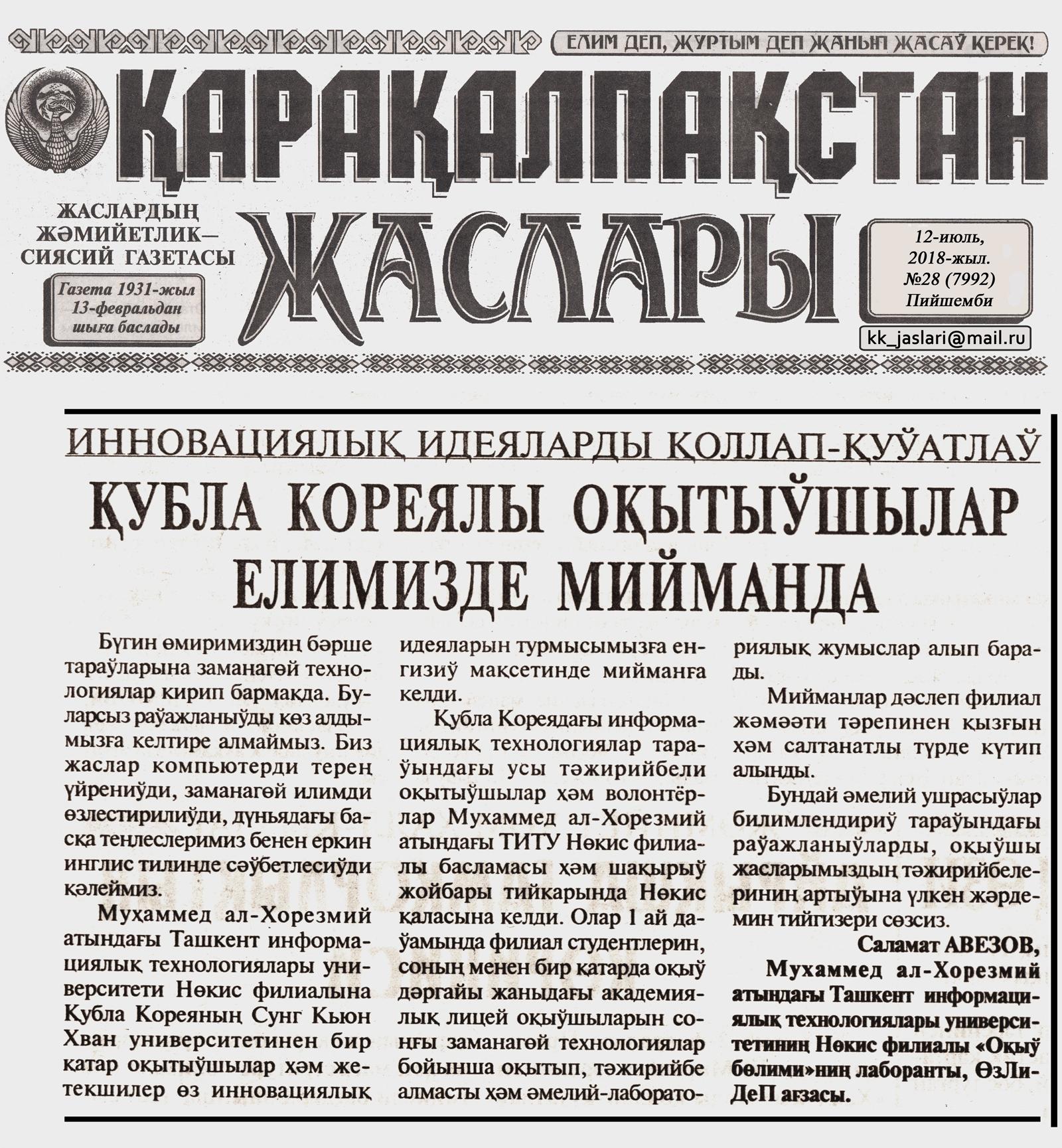 «Қарақалпақстан жаслары» газетасы 12-июль, 2018-жыл. №28 (7992)