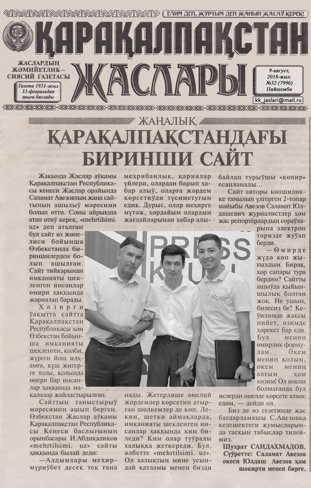 «Қарақалпақстан жаслары» газетасы 9-август, 2018-жыл. №32 (7996)