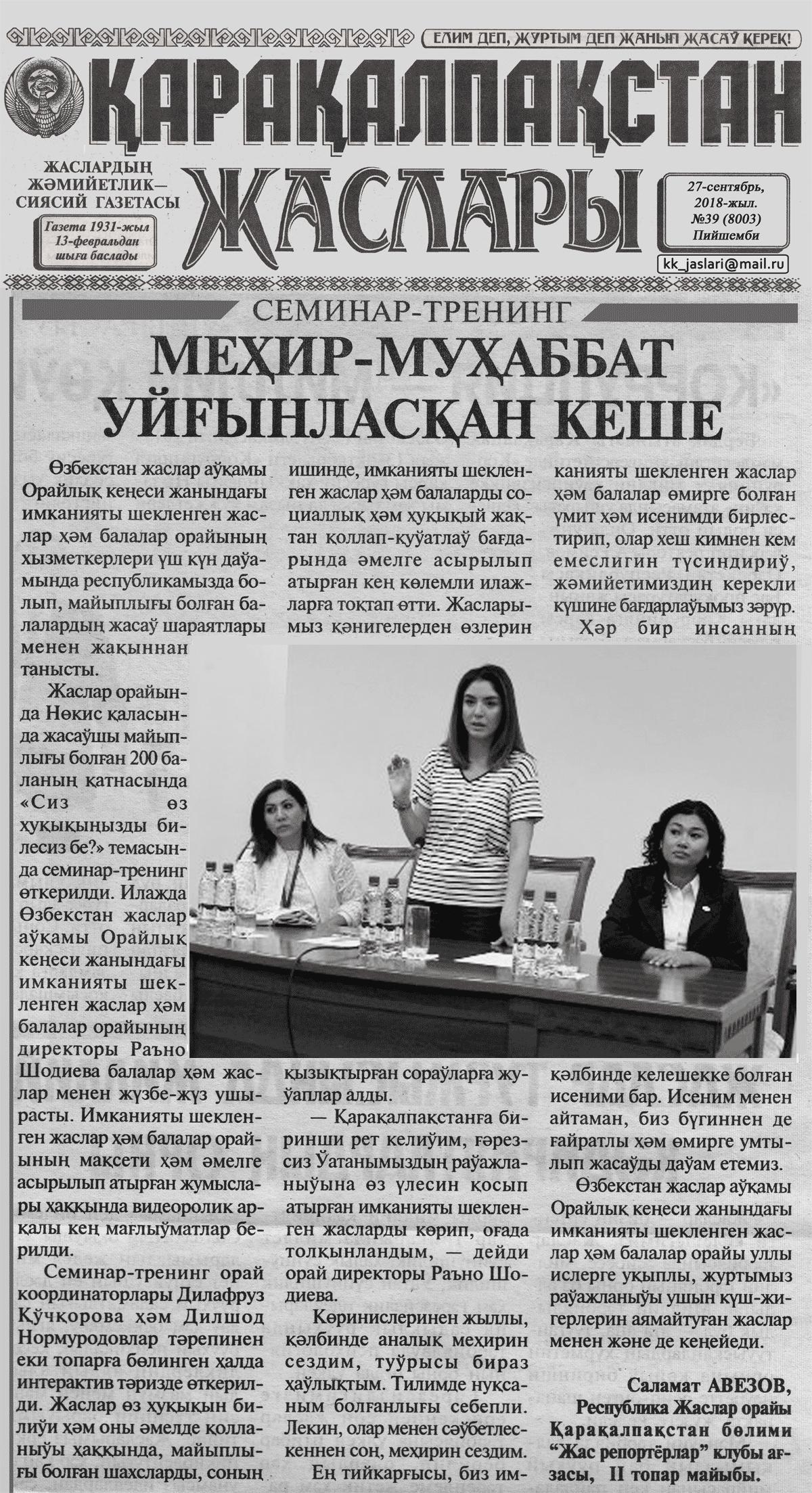 «Қарақалпақстан жаслары» газетасы 27-сентябрь, 2018-жыл. №39 (8003)
