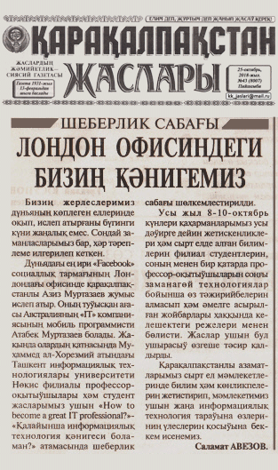 «Қарақалпақстан жаслары» газетасы 25-октябрь, 2018-жыл. №43 (8007)