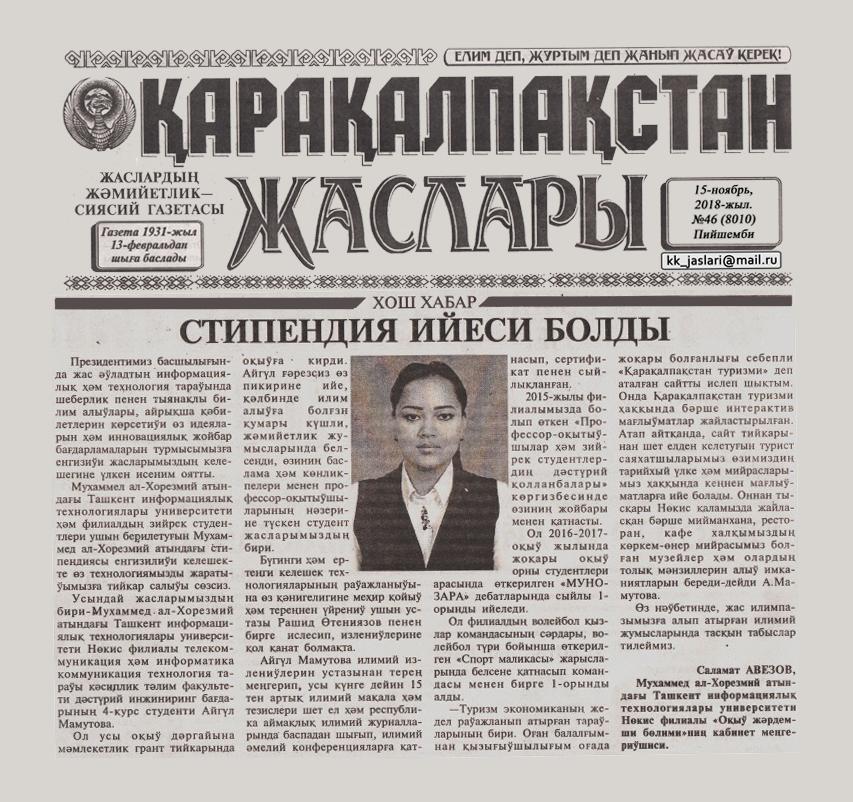 «Қарақалпақстан жаслары» газетасы 15-ноябрь, 2018-жыл. №46 (8010)