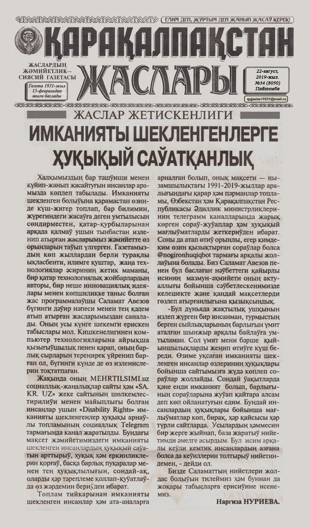 «Қарақалпақстан жаслары» газетасы 22-август, 2019-жыл. №34 (8050)