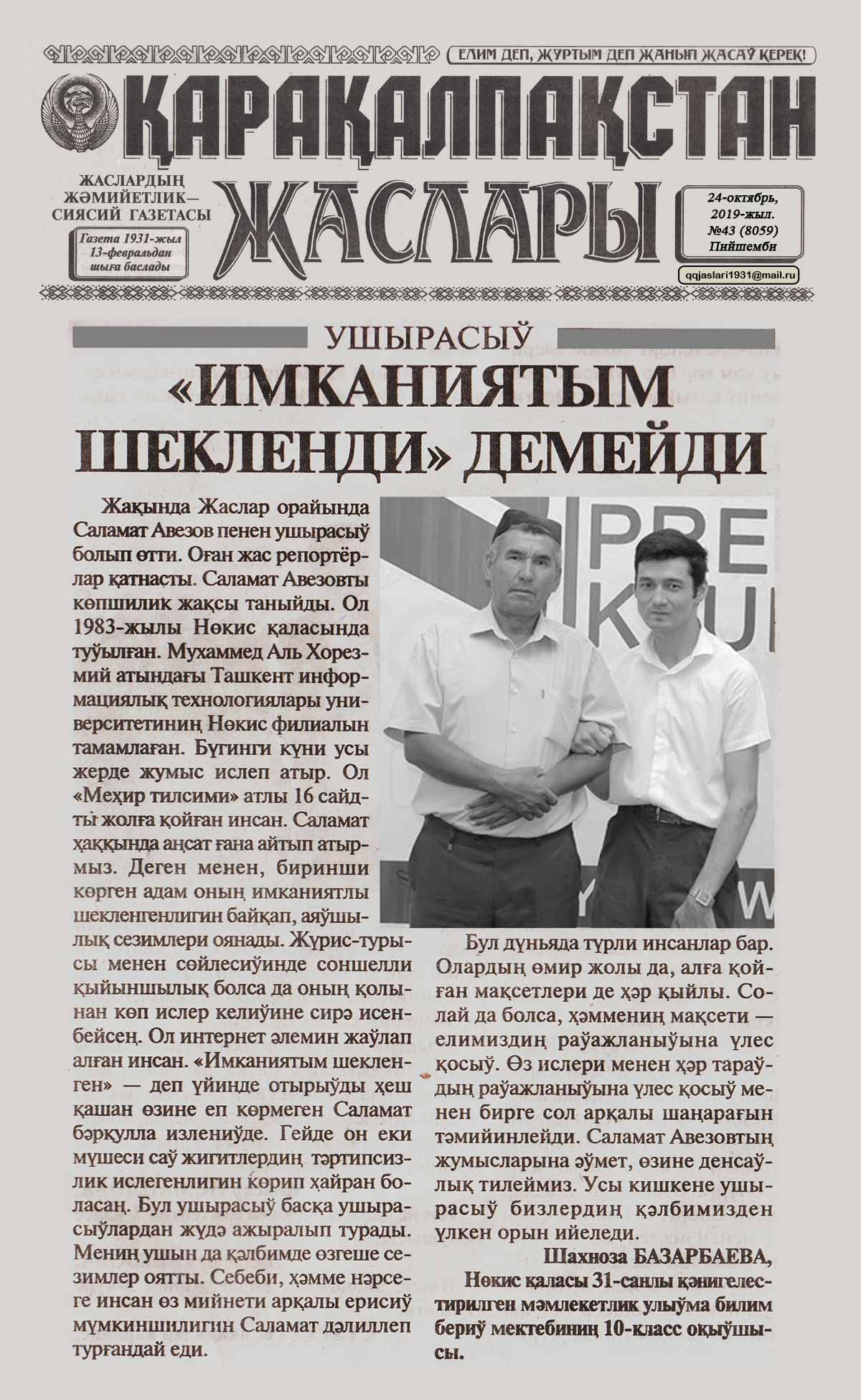 «Қарақалпақстан жаслары» газетасы  24-октябрь, 2019-жыл. №43 (8059)