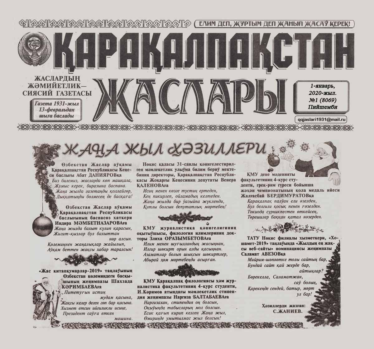 «Қарақалпақстан жаслары» газетасы  1-январь, 2020-жыл. №1 (8069)