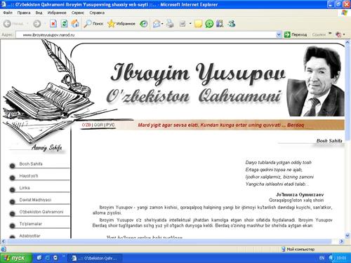 Ибройим Юсуповнинг шахсий веб-сайти