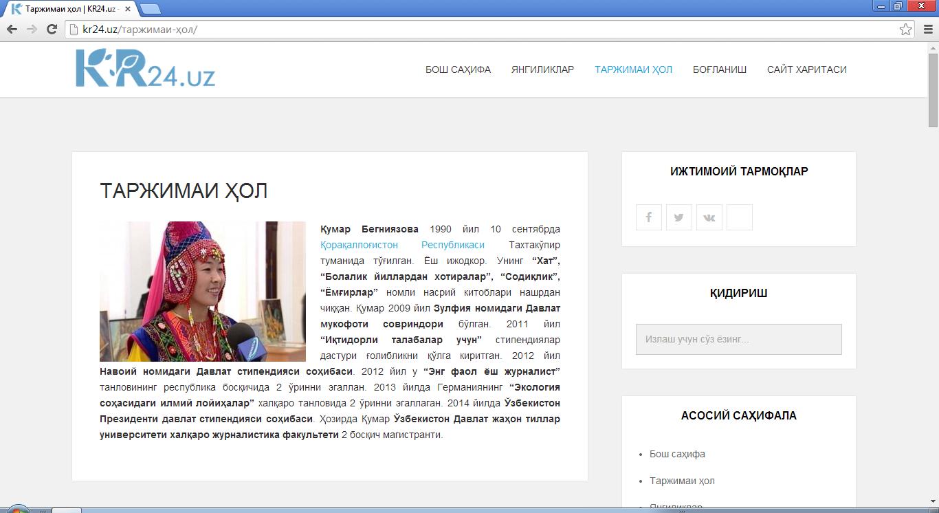 WWW.KR24.UZ – Қумар Бегниязованинг Шахсий блоги