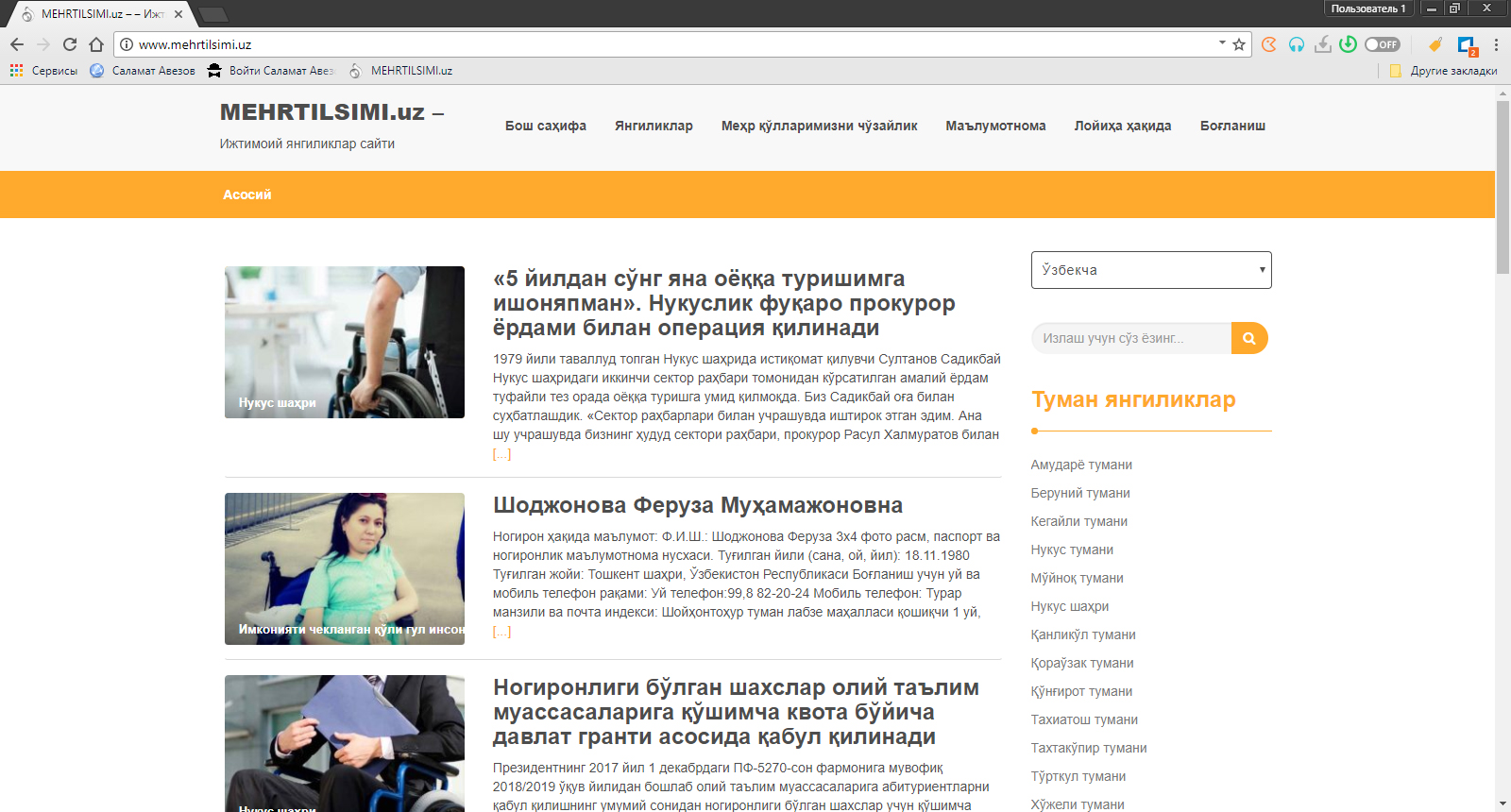 MEHRTILSIMI.uz – «Меҳр тилсими» – Ижтимоий янгиликлар сайти.